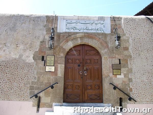 Török Könyvtár (Hafiz Ahmet Aga Könyvtár)